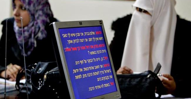 Hamas has already begun offering Hebrew studies as an elective to ninth graders in 16 schools, and plans to expand the program to dozens of other schools in the coming months.
